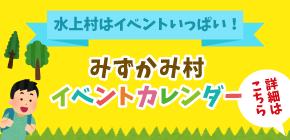 水上村イベントカレンダー