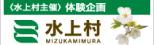 水上村公式ウェブサイト