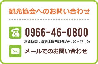 水上村観光協会へのお問い合わせ