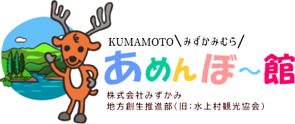 水上村観光協会
