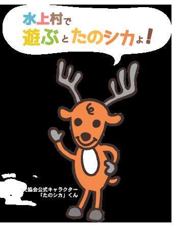 水上村観光協会のサイトへようこそ!