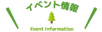 水上村イベント情報